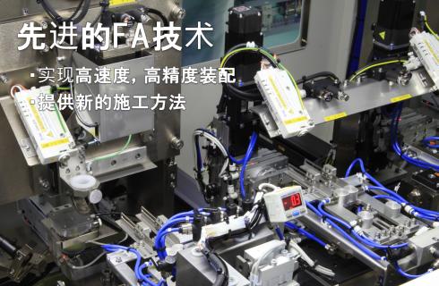 先进的工厂自动化技术