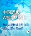 中国語版Webサイト